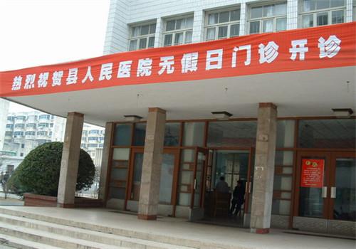 射阳县人民医院体检中心