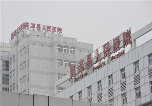南京高淳人民医院体检中心