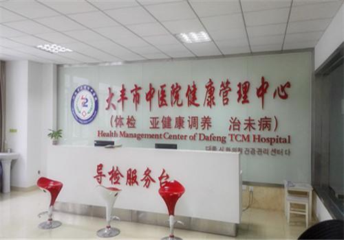 大丰市中医院体检中心
