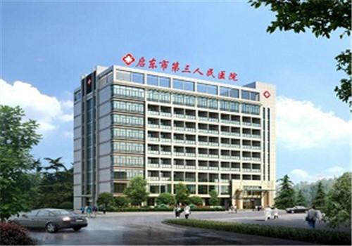 启东市第三人民医院体检中心