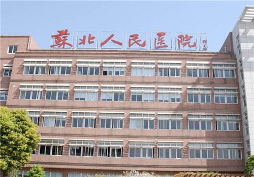 江苏省苏北人民医院体检中心