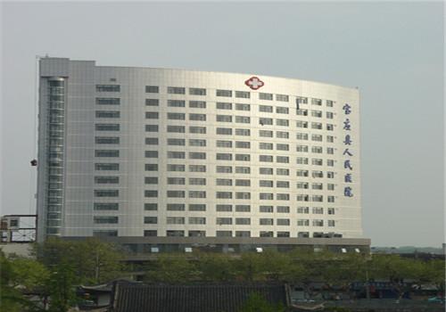 宝应县人民医院体检中心