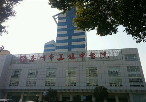 泰州市姜堰中医院体检中心