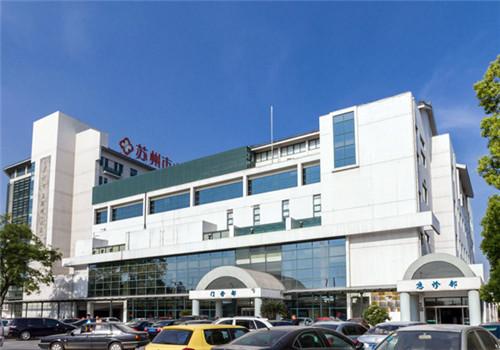 苏州市立医院体检中心