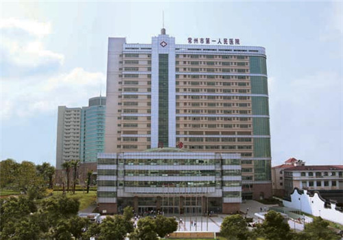 常州第一人民医院体检中心
