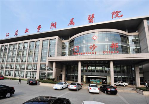 江苏大学附属医院体检中心