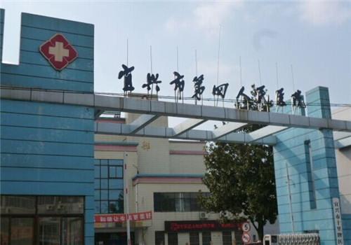 宜興市第四人民醫院體檢中心