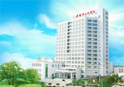 丹阳市人民医院体检中心