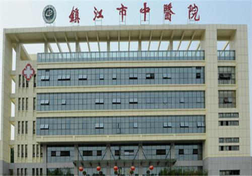 镇江市中医院体检中心