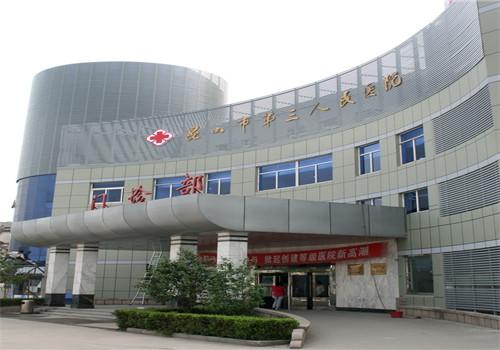 昆山第三人民医院体检中心