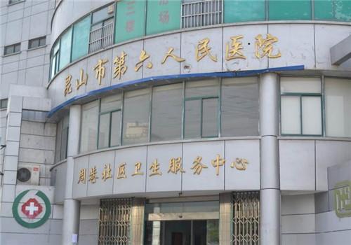 昆山第六人民医院体检中心