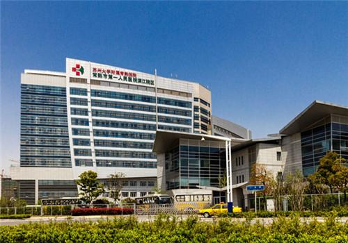 常熟市第一人民医院体检中心
