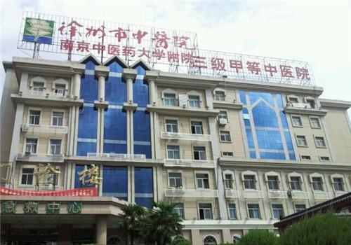 徐州市中醫院體檢中心