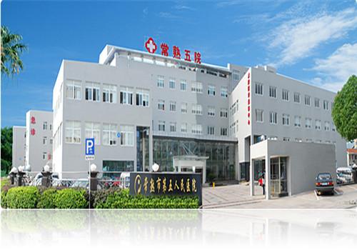 常熟第五人民医院体检中心