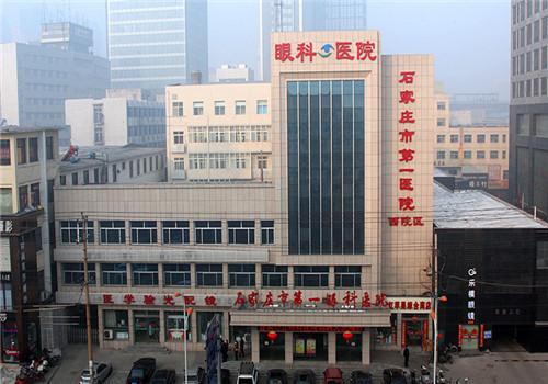 石家庄第一医院体检中心