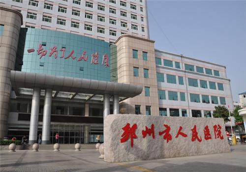 邳州市人民医院体检中心