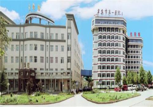 河北省辛集市第一医院体检中心