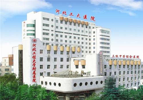 河北工程大学附属医院体检中心