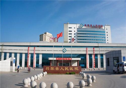 昌黎县人民医院体检中心