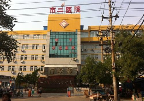 邯郸第二医院体检中心