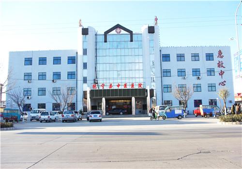 抚宁县中医院体检中心