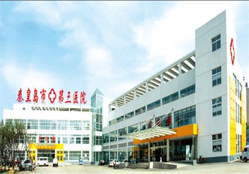 秦皇岛第三医院体检中心