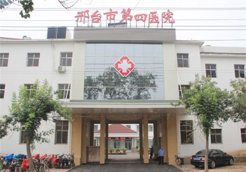 邢台第四医院体检中心