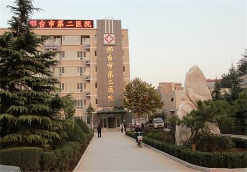 邢台市第二医院体检中心