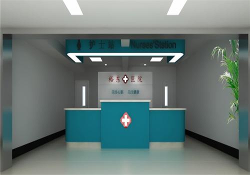 保定裕东医院体检中心服务台