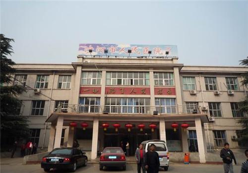 河北省沙河市人民医院体检中心