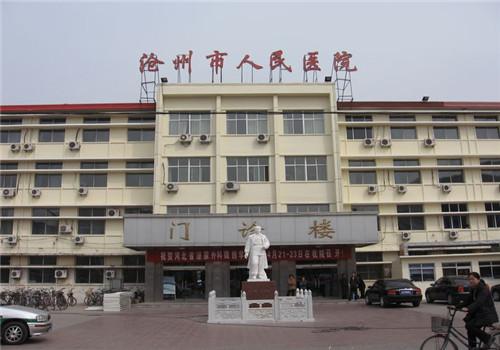 河北沧州市人民医院体检中心