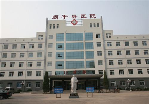 保定顺平县医院体检中心正面图