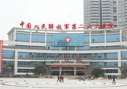 中国人民解放军第二六六医院体检中心
