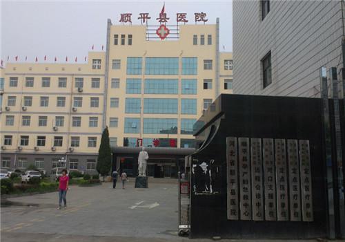 保定顺平县医院体检中心外景