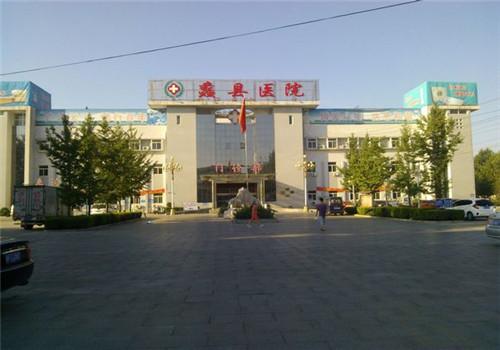 保定蠡县医院体检中心外景