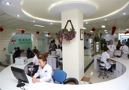 张家口市第一医院体检中心内景