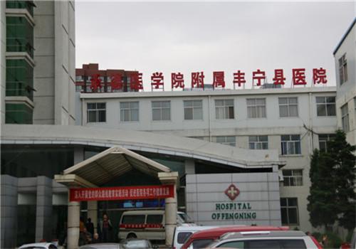 承德丰宁县医院体检中心