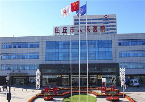 沧州市任丘市人民医院体检中心