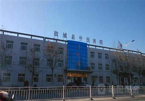 衡水市故城县中医院体检中心