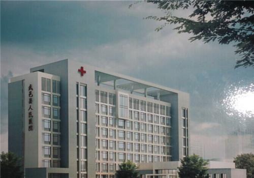 衡水市武邑县医院体检中心