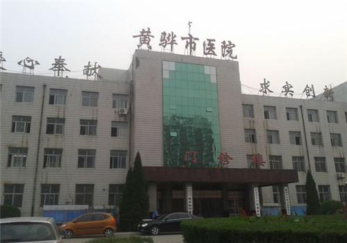 沧州市黄骅市人民医院体检中心