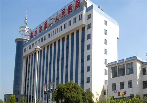 衡水市第二人民医院体检中心