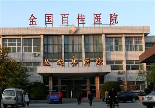 衡水故城县人民医院体检中心
