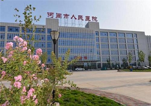 沧州市河间市人民医院体检中心