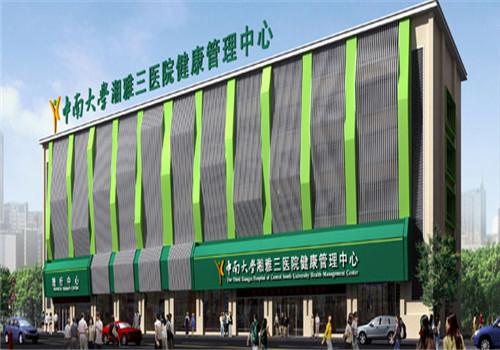 中南大學附屬湘雅三醫院體檢中心