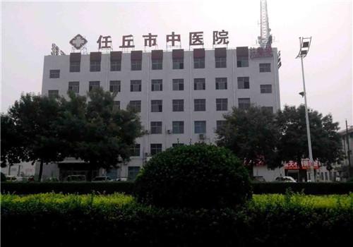 沧州市任丘市中医院体检中心