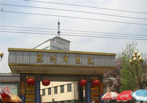 河北省深州市医院体检中心