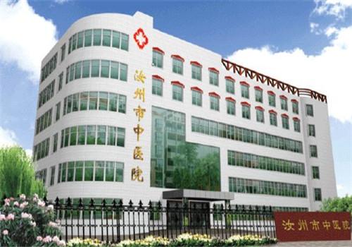 沧州市中医院体检中心
