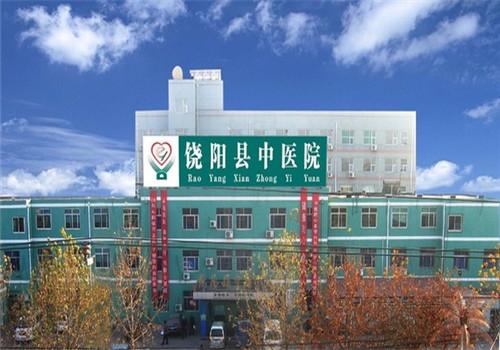衡水市饶阳县中医院体检中心
