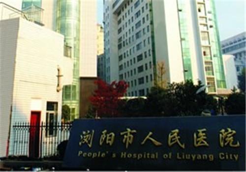 瀏陽市人民醫院體檢中心